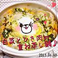 すぅ☆クッキング   白菜とひき肉の重ね蒸し鍋♪