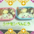 今日のお弁当(☆。☆)