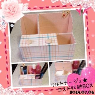 カルトナージュ★コスメ収納BOX