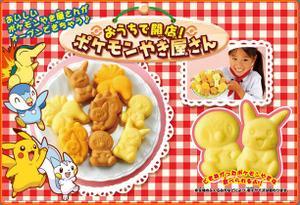 Pokemon_pokemon_yakiyasan_02