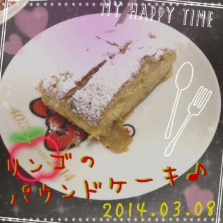 リンゴのパウンドケーキ♪