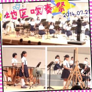 地区吹奏祭♪