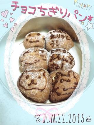 すぅ☆クッキング  チョコちぎりパン